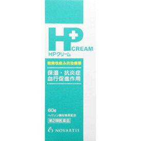 【第2類医薬品】HPクリーム 60g【皮膚の薬】【乾燥性皮ふ炎治療薬】【グラクソ・スミスクライン】【GSK】