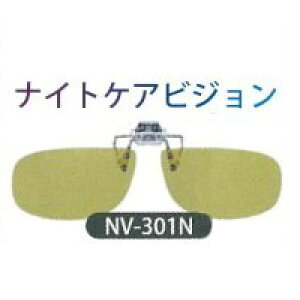 Zealot ナイトケアビジョン 夜間運転グラス 【NV-301N】 【ユニセックス クリップオンタイプ】【夜間運転】【めがね】