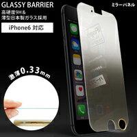 【M's select】iPhone6専用GLASSY BARRIER ミラーパネル MS-I6PG9H-MR-F【グラッシー・バリア】【旭硝子社製ガラスパネル】【指紋認証対応】【高硬度9H】