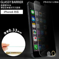 【M's select】iPhone6専用GLASSY BARRIER プライバシー MS-I6G9H-PY-F【グラッシー・バリア】【旭硝子社製ガラスパネル】【指紋認証対応】【高硬度9H】