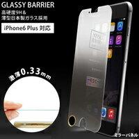【M's select】iPhone6Plus専用GLASSY BARRIER ミラーパネル MS-I6PG9H-MR-F【グラッシー・バリア】【旭硝子社製ガラスパネル】【指紋認証対応】【高硬度9H】