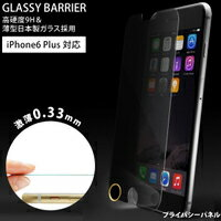 【M's select】iPhone6Plus専用GLASSY BARRIER プライバシー MS-I6PG9H-PY-F【グラッシー・バリア】【旭硝子社製ガラスパネル】【指紋認証対応】【高硬度9H】