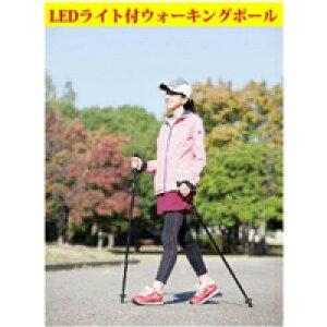 【送料無料】【後藤】LEDライトウォーキングポール【ウォーキング】【健康器具】【LED】