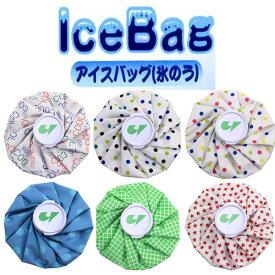 アイスバッグ(IceBag)氷のう 1個【熱中対策】【氷嚢】【氷のう】