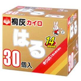 【桐灰】【KIRIBAI】カイロ 桐灰はる (貼るタイプ) 30個(30枚)入り【箱入り】【お徳用】【温熱用品】【キリバイ】【きりばい】