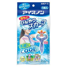 【白元アース】アイスノン 首もとひんやりスカーフ 1コ入【冷却用品】【冷却スカーフ】【アイスノン】