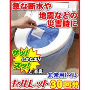 【簡易トイレ】非常用トイレ セルレット 30回分 処理用袋30枚つき【非常・緊急時用】【介護用】