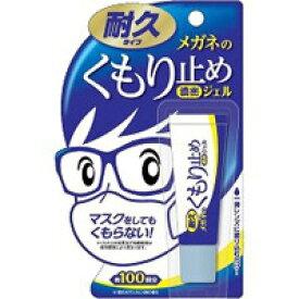 メガネのくもり止め 濃密ジェル 耐久タイプ 10g【眼鏡】【メガネのくもり止め】