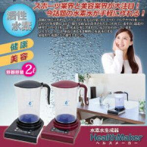 水素水生成器「ヘルスメーカー」 【ブラック】HMH-2A【水素水】【水素水サーバー】【送料無料】
