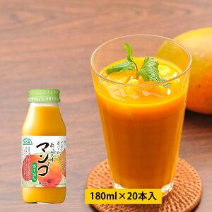 【マンゴ】180ml×20本送料無料 順造選 マルカイ マンゴー 濃厚搾り50%ジュース ギフト 夏 マンゴージュース