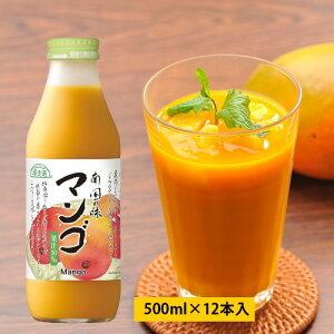 【マンゴ】500ml×12本送料無料 順造選 マルカイ マンゴー 濃厚搾り50%ジュース ギフト 夏 マンゴージュース