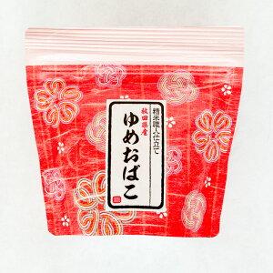 秋田県産 ゆめおばこ 全国 47都道府県 特A 無洗米 ギフト ごはん