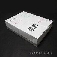 漢字清書半紙風韻500枚