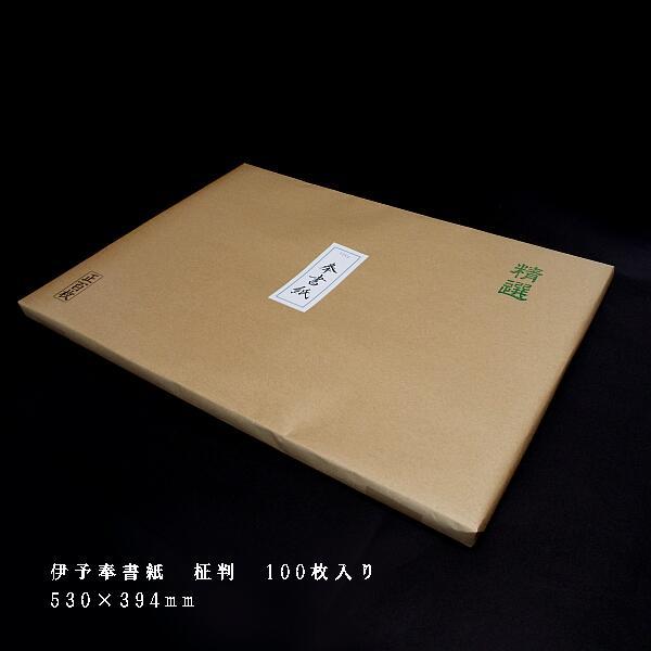 伊予紙 奉書7.5kg【柾判 奉書紙】100枚入り