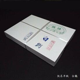 かな半紙 白鶴 500枚入【連綿での筆線がとても美しい仮名用半紙。にじみが無く書き易い】