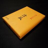 漢字画宣紙清風半切