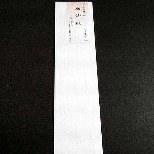 短冊 練習帳 並幅画仙紙