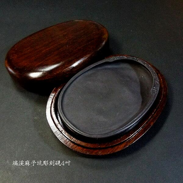 硯 麻子坑彫刻硯 4吋新端渓 4吋硯 丸い硯