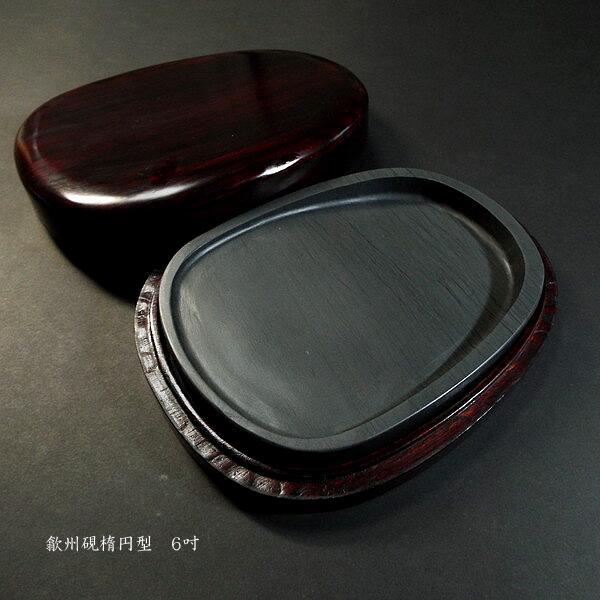 硯 歙州硯 楕円型 6吋漢字用硯 仮名用硯