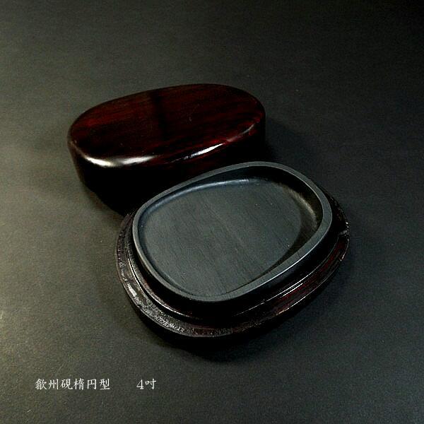 歙州硯 楕円型 4吋半紙用硯 仮名用硯 細字用硯