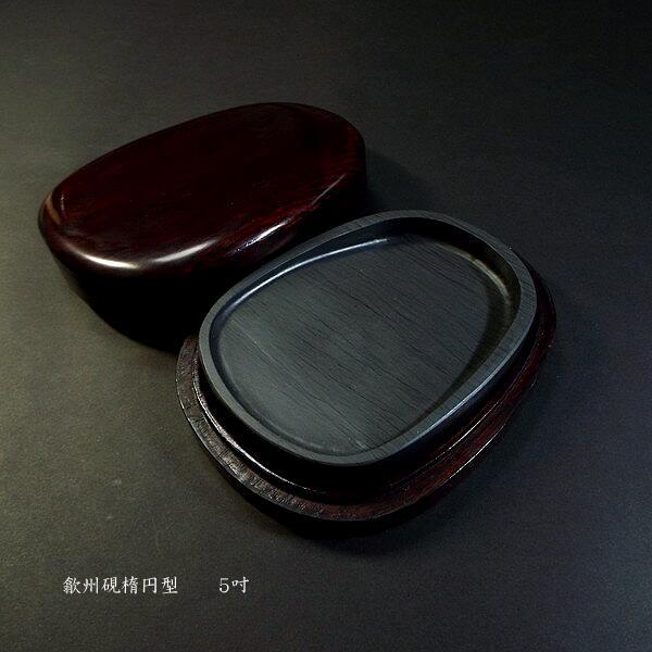 書道硯 歙州硯 楕円型 5吋