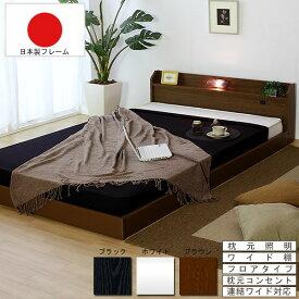 棚 コンセント 照明付フロアベッド ダブル SGマーク付国産ハードマットレス付 マット付 ライト D ボンネル ブラウン ブラック ホワイト ベット マットレスセット フロアタイプ ボンネルコイル ロータイプ Brown Black white 茶 黒 白 BR BK WH ダブルサイズ bed