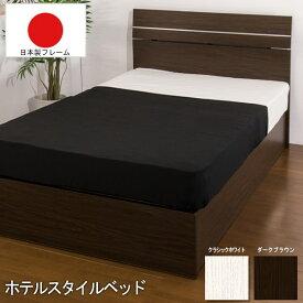 ホテルデザインベッド ダブル 二つ折りポケットコイルスプリングマットレス付き マット付 D ブラウン ホワイト ダークブラウン ベット マットレスセット Brown white DarkBrown 茶 白 BR WH DBR ダブルサイズ double bed 寝台