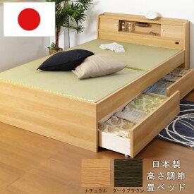 高さが3段階で調整できる 棚 コンセント 照明 付畳ベッド 引き出し2杯セット  竹炭シート入り畳付 ライト 引出 ブラウン ダークブラウン ナチュラル ベット Brown DarkBrown natural 茶 BR DBR NA アンダーボックス 抽斗 bed 寝台