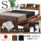 棚照明コンセント引き出し付きデザインベッドシングル二つ折りボンネルコイルスプリングマットレス付マット付引出BEDベットライト日本製黒ブラックBK茶ブラウンBRS