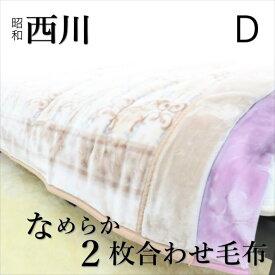 寝具【♪♪お買い物応援 全商品ポイントアップ♪♪】西川 毛布 ダブル 2枚合わせ毛布 ダブルサイズ 昭和西川 もふもふ あたたか なめらか 毛布 軽量毛布 ペイズリー 北欧 さらさら ふわふわ さらふわ