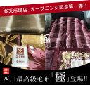 寝具【寒波到来×期間限定P5倍〜23日迄】毛布 西川 日本製 シングル 厚手 アクリル ローズ毛布 ローズカーボ 暖かい …