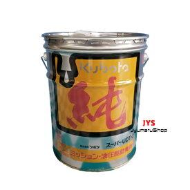 クボタ純正ミッション・油圧駆動兼用オイルスーパーUDT-2  20L缶