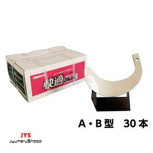 【クボタ推奨爪】30本入り KQ2525・KQ2525S GB,JB,KB,B,NB,A用