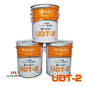 クボタ純正ミッション・油圧駆動兼用オイルスーパーUDT-2  20L×3缶
