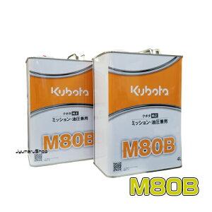 クボタ純正ミッション・油圧兼用オイルM80B 4L×2缶