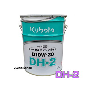 クボタ純正ディーゼルエンジンオイルD10W-30 DH-2