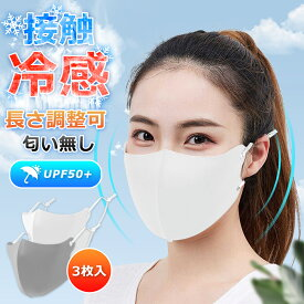 【限定セール*3枚入り】高品質 マスク 冷感 夏用 マスク 冷感 洗える 涼しいマスク 個包装 耳痛くない 臭いしない 接触冷感 長さ調整可能