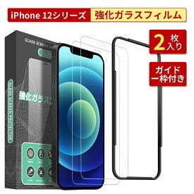 2枚入り iphone12シリーズ ガラスフィルム h2020 新型 強化ガラス 液晶保護フィルム [簡単貼り付けガイド枠] 2.5Dラウンドエッジ/飛散防止/指紋防止/硬度9H/高透過率Amouhom 敬老の日