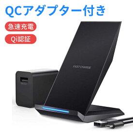 【50%ポイントバック*期間限定】ワイヤレス充電器 Qi認証 急速充電 置くだけ充電ワイヤレスチャージャー テレワークiPhone12/12Pro/12Pro Max/11/11 Pro/11ProMax/XS/XS Max/XR/X/8/8Plus Samsung Galaxyシリーズ対応5W&7.5W&10W出力職場自宅オフィス