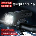 【即納&安心保証】自転車ライト 自転車 ライト USB充電式 LED 自転車ライト IPX5 防水 充電 高輝度 モバイルバッテリ…