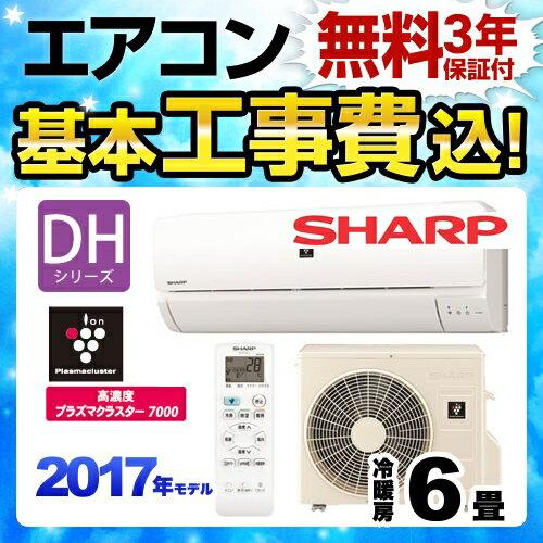 【後継品での出荷になる場合がございます】【工事費込セット(商品+基本工事)】[AY-G22DH-W] シャープ ルームエアコン DHシリーズ シンプルモデル 冷房/暖房:6畳程度 2017年モデル 単相100V・15A プラズマクラスター7000搭載 【設置費込み】 6畳用エアコン 一人暮らし
