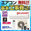 【工事費込セット(商品+基本工事)】[AY-G25DH-W] シャープ ルームエアコン DHシリーズ シンプルモデル 冷房/暖房:8畳程度 2017年モデル 単相100V・15A プラズマクラスター7