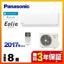 [CS-257CF-W] パナソニック ルームエアコン Fシリーズ Eolia エオリア スタンダードモデル 冷暖房:8畳程度 / 八畳 …