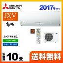 [MSZ-JXV2817S-W] 三菱 ルームエアコン JXVシリーズ 霧ヶ峰 ハイスペックモデル 冷暖房:10畳程度 2017年モデル 単相200V・15A ...