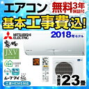 【工事費込セット(商品+基本工事)】[MSZ-JXV7118S-W] 三菱 ルームエアコン JXVシリーズ 霧ヶ峰 ハイスペックモデ…
