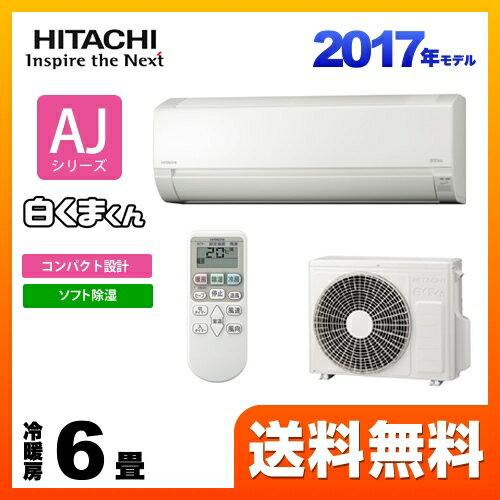 [RAS-AJ22G-W] 日立 ルームエアコン AJシリーズ 白くまくん シンプルモデル 冷暖房:6畳程度 / 六畳 2017年モデル 単相100V・15A スターホワイト 【送料無料】