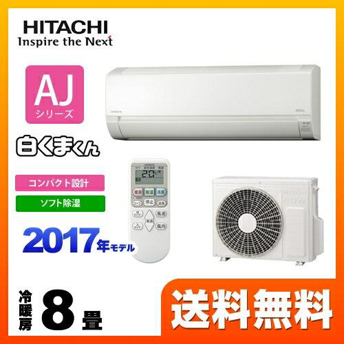 [RAS-AJ25G-W] 日立 ルームエアコン AJシリーズ 白くまくん シンプルモデル 冷房/暖房:8畳程度 / 八畳 2017年モデル 単相100V・15A スターホワイト 2.5kw 冷暖房 クーラー 【送料無料】 8畳用エアコン