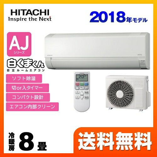 [RAS-AJ25H-W] 日立 ルームエアコン AJシリーズ 白くまくん シンプルモデル 冷房/暖房:8畳程度 2018年モデル 単相100V・15A スターホワイト 【送料無料】