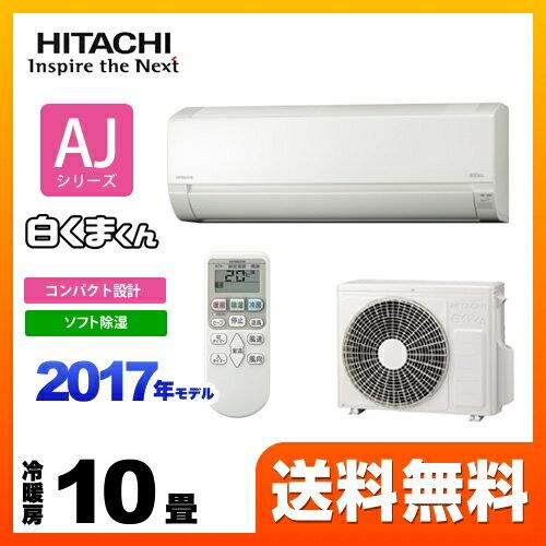 [RAS-AJ28G-W] 日立 ルームエアコン AJシリーズ 白くまくん シンプルモデル 冷房/暖房:10畳程度 2017年モデル 単相100V・15A スターホワイト 2.8kw 冷暖房 クーラー 【送料無料】