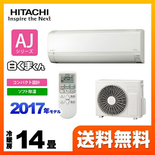 [RAS-AJ40G2-W] 日立 ルームエアコン AJシリーズ 白くまくん シンプルモデル 冷房/暖房:14畳程度 2017年モデル 単相200V・15A スターホワイト 4.0kw 冷暖房 クーラー 【送料無料】